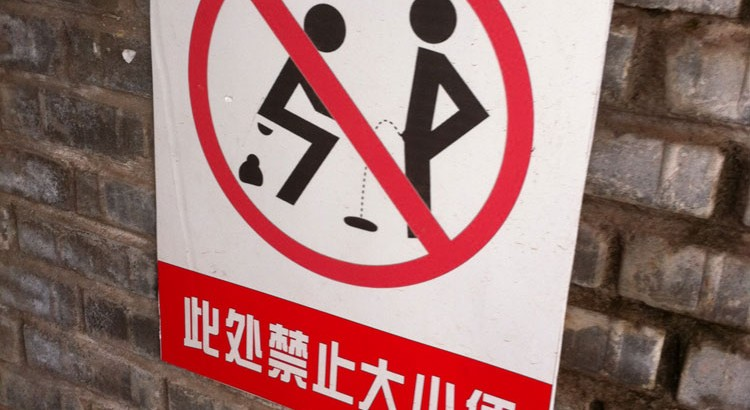 no shit no piss sign icon